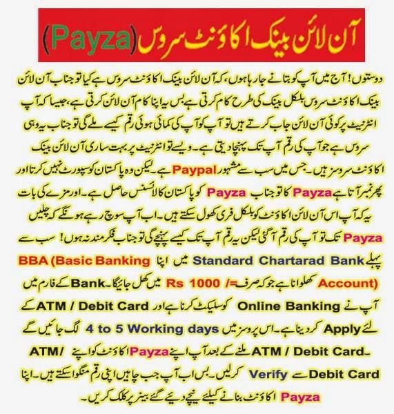 Payza_urdu